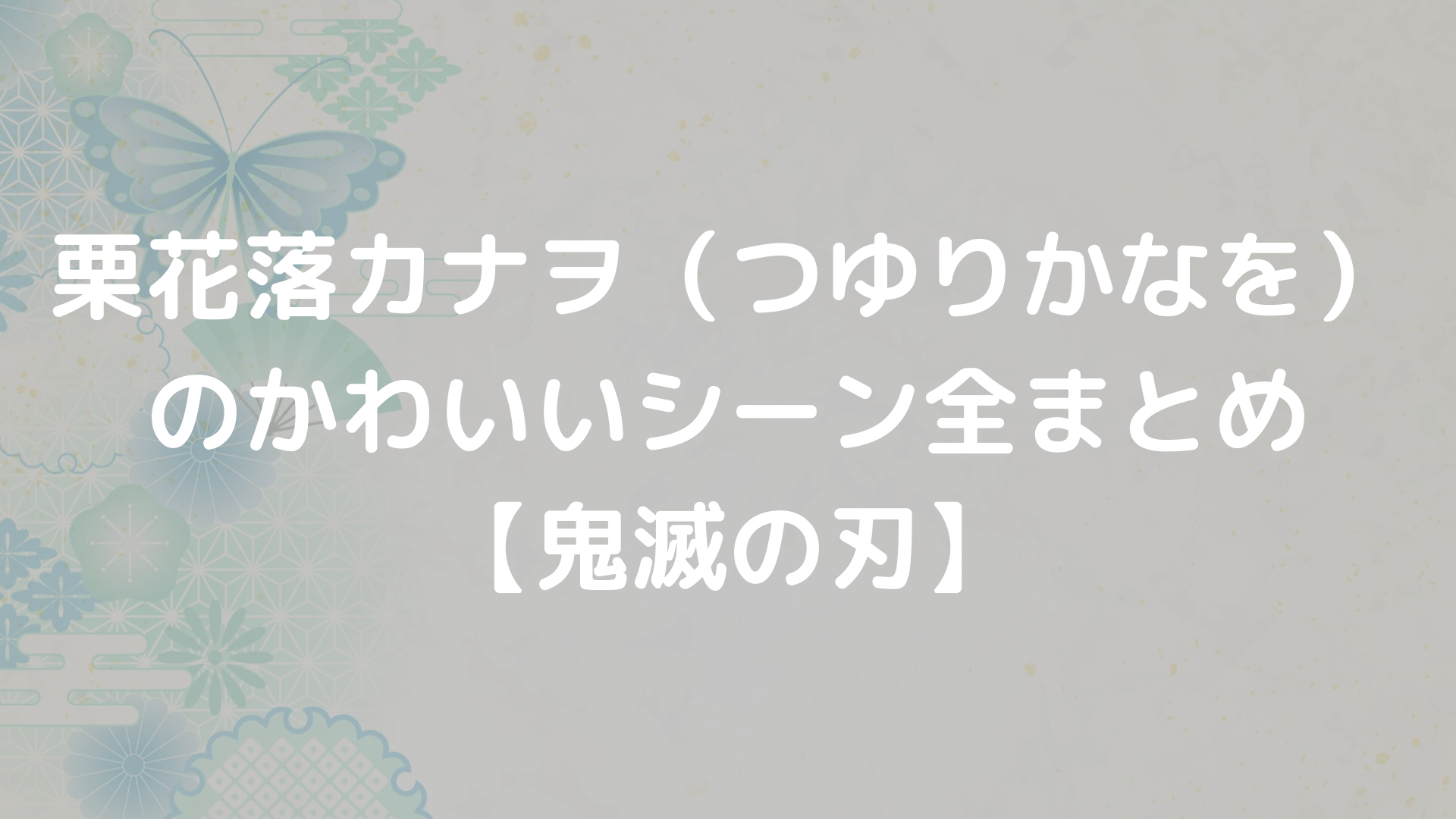 栗花落カナヲ(つゆりかなを)のかわいいシーン全まとめのアイキャッチ画像