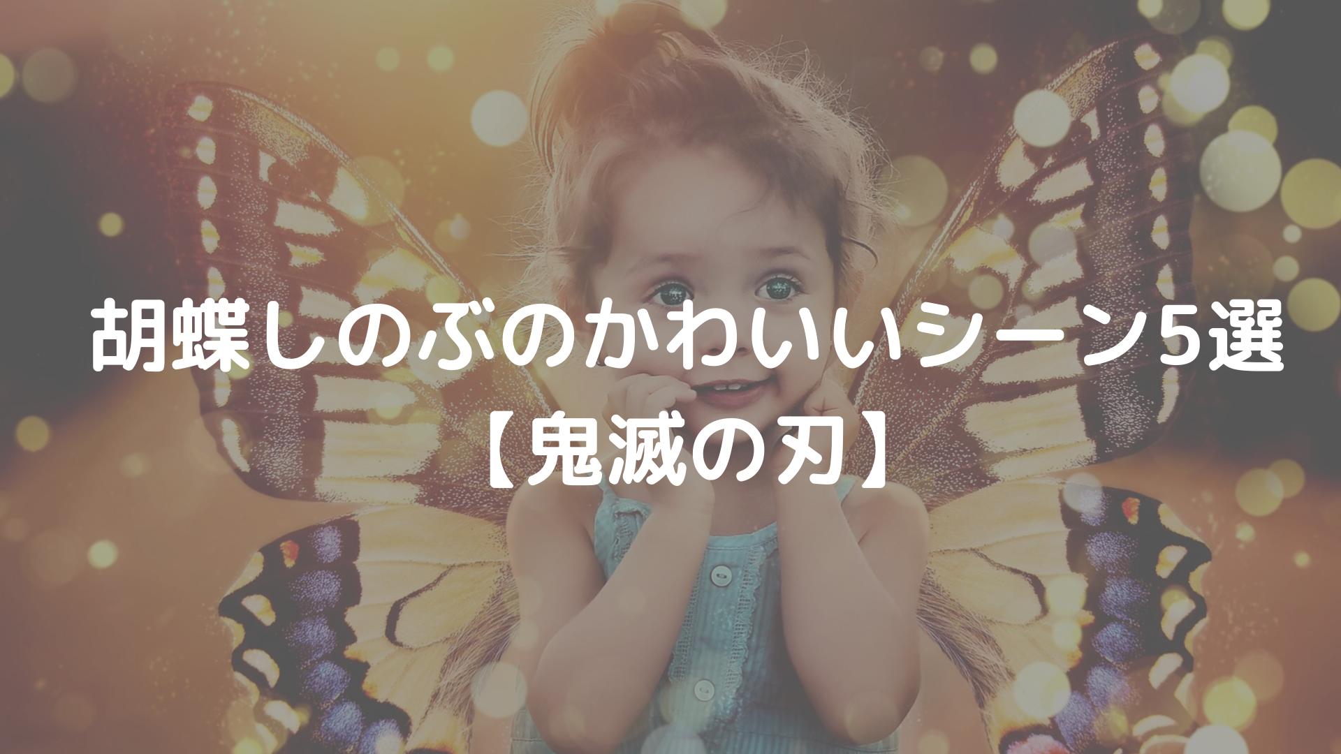 胡蝶しのぶのかわいいシーン5選【鬼滅の刃】アイキャッチ画像