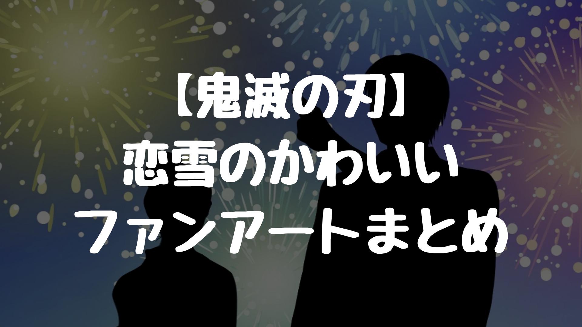 【鬼滅の刃】-恋雪と狛治のかわいい-ファンアートまとめアイキャッチ画像