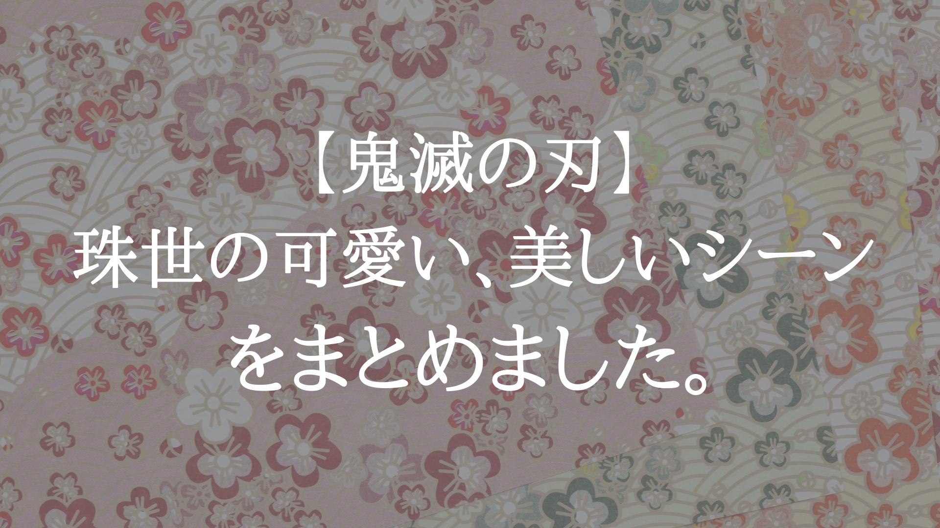 【鬼滅の刃】-珠世の可愛い、美しいシーンをまとめました。アイキャッチ画像