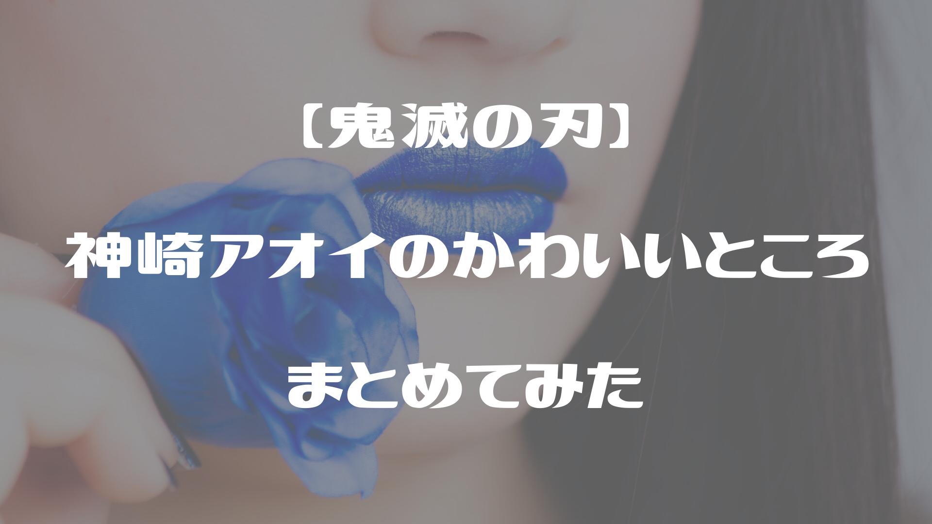 【鬼滅の刃】-神崎アオイのかわいいところ-まとめてみたアイキャッチ画像