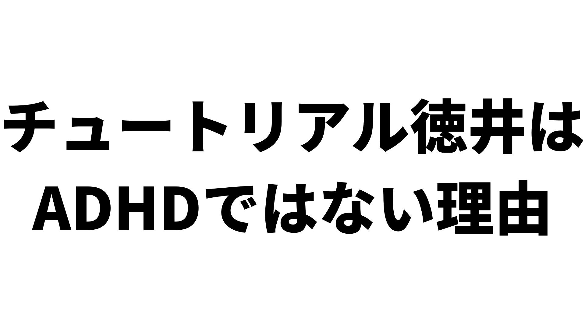 チュートリアル徳井義実はADHDではない理由を考察アイキャッチ画像