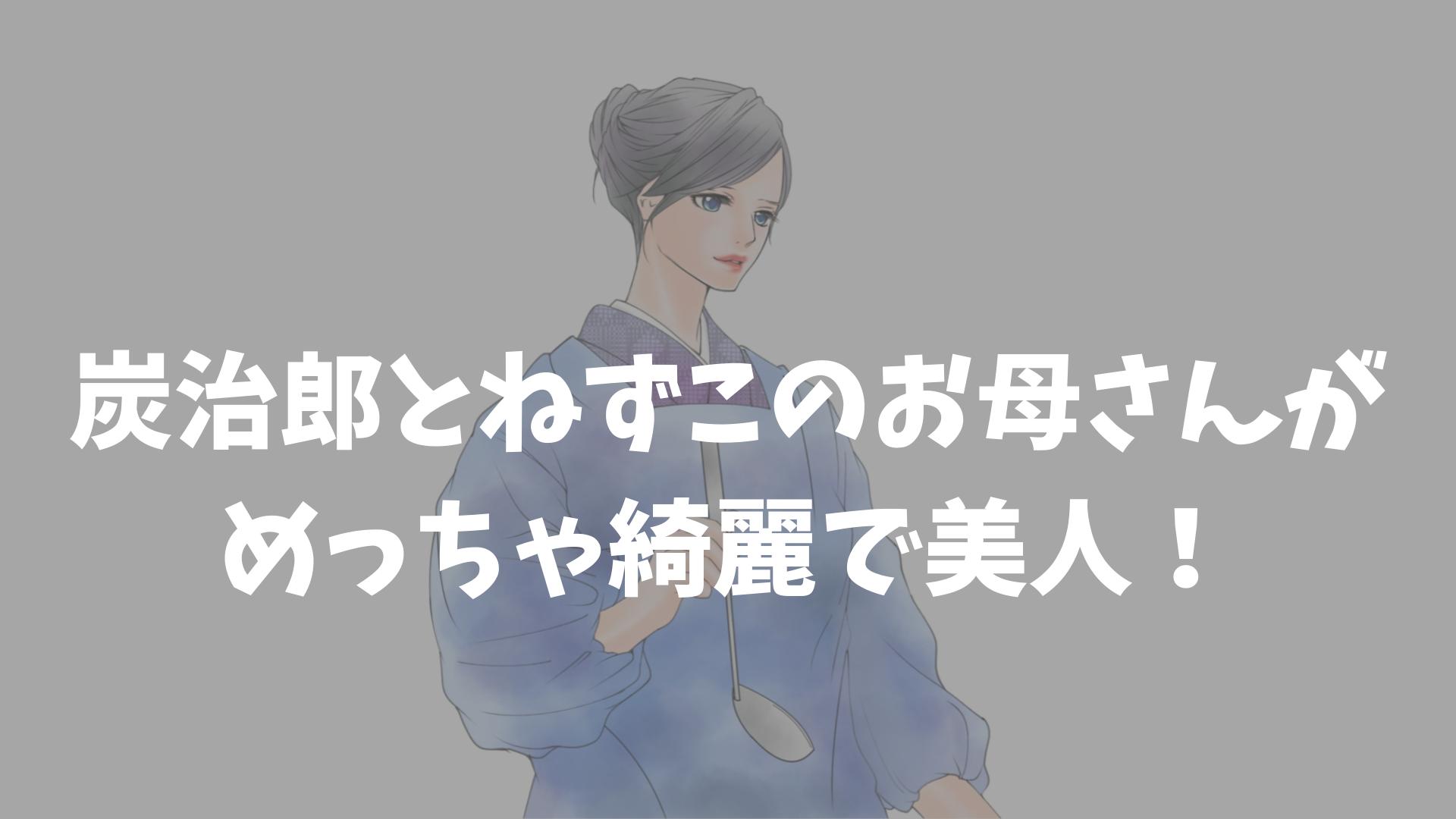 竈門葵枝のネットの評判とファンアートまとめアイキャッチ画像