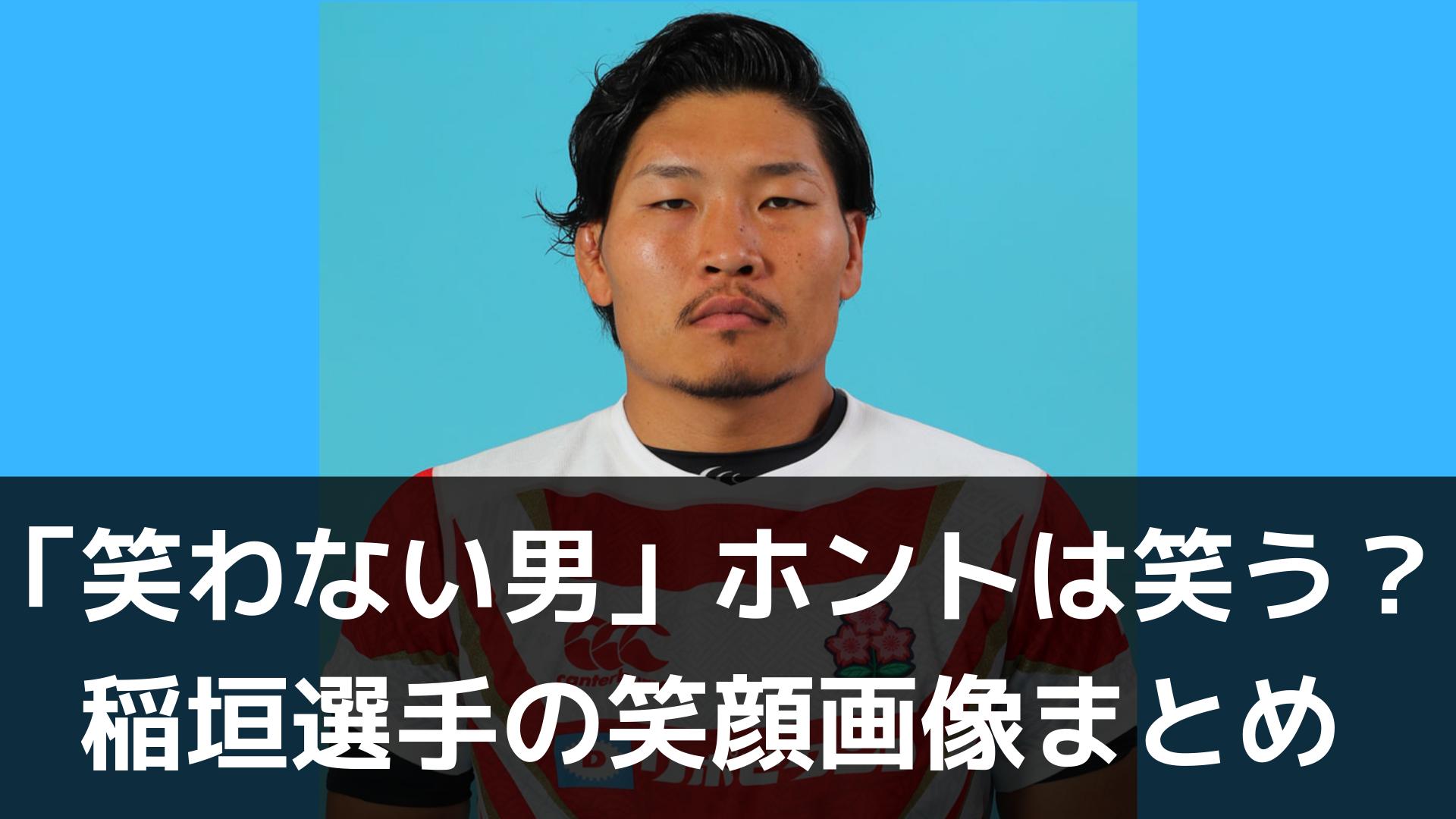 笑わない男稲垣啓太選手の笑顔まとめのアイキャッチ画像